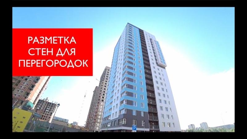 Разметка стен для перегородок Ремонт квартир Омск ремонтвомске