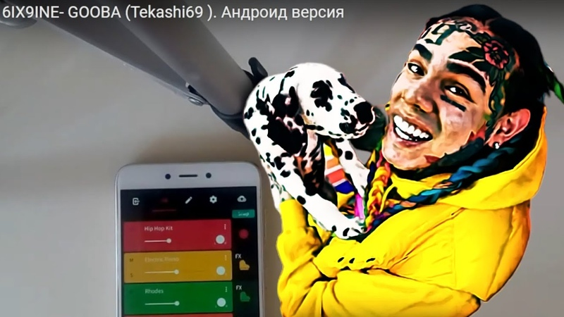 Смартфон кавер 6IX9INE- GOOBA (Tekashi69 ). Андроид версия