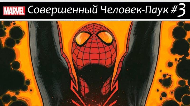 Комикс Совершенный Человек Паук 3 Superior Spider Man 3