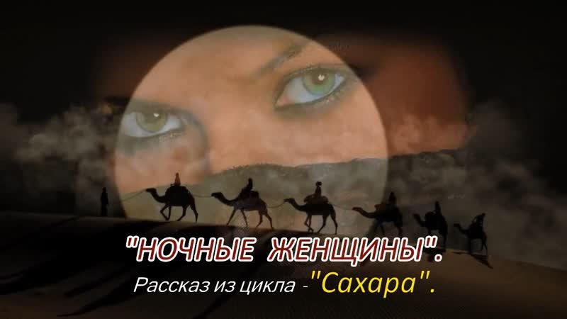 Константин Куксин . Рассказ Ночные женщины из цикла : Сахара .