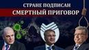 Стране подписан смертный приговор /Алексей Лапушкин