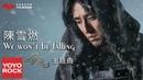 陳雪燃 Xueran Chen《We Wont Be Falling》【網劇鎮魂主題曲 Guardian Trấn hồn OST】官方完整版 Official HD MV