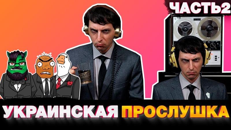 Украинская прослушка часть 2 | Бандиты Вольнова | Пранкота