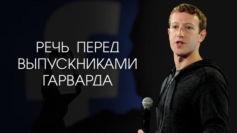 Речь Марка Цукерберга перед выпускниками [Гарвард, 2017]