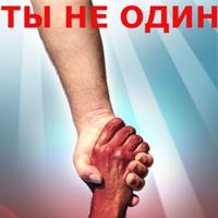 РЦНовая-Жизнь Помошь-людям-попавшим-в-трудную