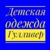 Gulliver Votkinsk