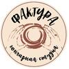 Гончарная студия Фактура | Вологда