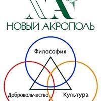 Логотип «Новый Акрополь» в Великом Новгороде