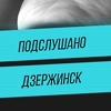 Подслушано Дзержинск