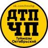 Дураки на дороге, ДТП и ЧП | Туймазы Октябрьский
