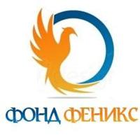 Благотворительный-Фонд Феникс
