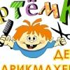 Детская парикмахерская  АртёмКа