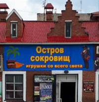 Остров Сокровищ Магазин Игрушек Чапаевск Каталог Товаров