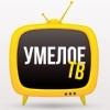 Умелое ТВ / Umeloe TV