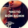 ЧиСтО боМ боММ