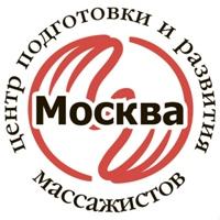 Логотип Курсы обучения массажу в ЦПРМ Москва