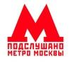 Подслушано Метро Москвы