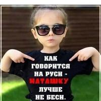 Безина Наталья