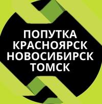 ПОПУТЧИКИ ПОПУТКА Томск Красноярск Новосибирск