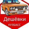 Дешёвые тачки, Кузбасс (Продажа, покупка, обмен)