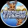 Подслушано в Гольяново