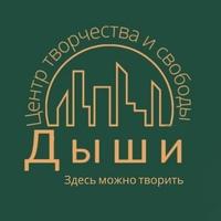 "Логотип Дом творчества и свободы ""ДЫШИ"""