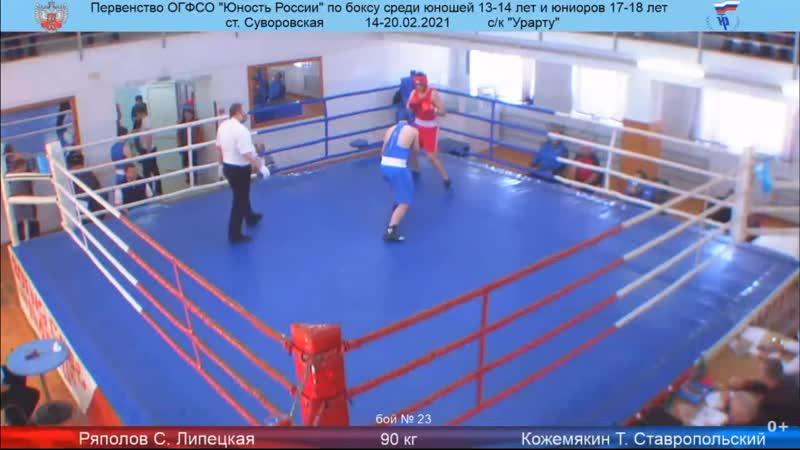 Финал 90 кг Ряполов Кожемякин