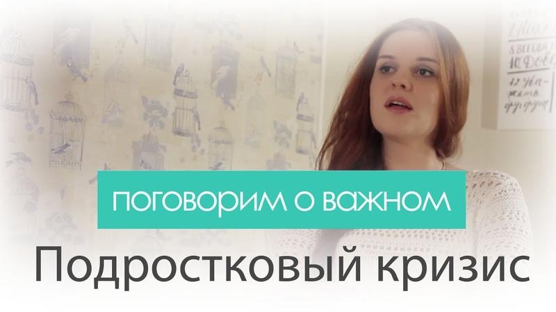 Подростковый кризис переходный возраст у подростков Советы психолога