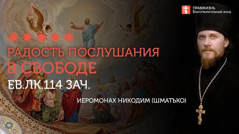 2020 05 28 Евангелие дня на Вознесение Господне О послушании проповедь иеромонах Никодим Шматько
