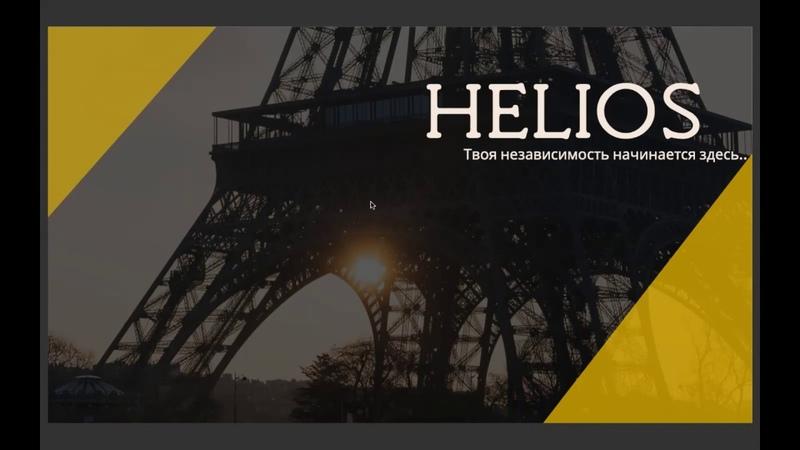 2020 Helios коротко и ясно о маркетинге и продукте