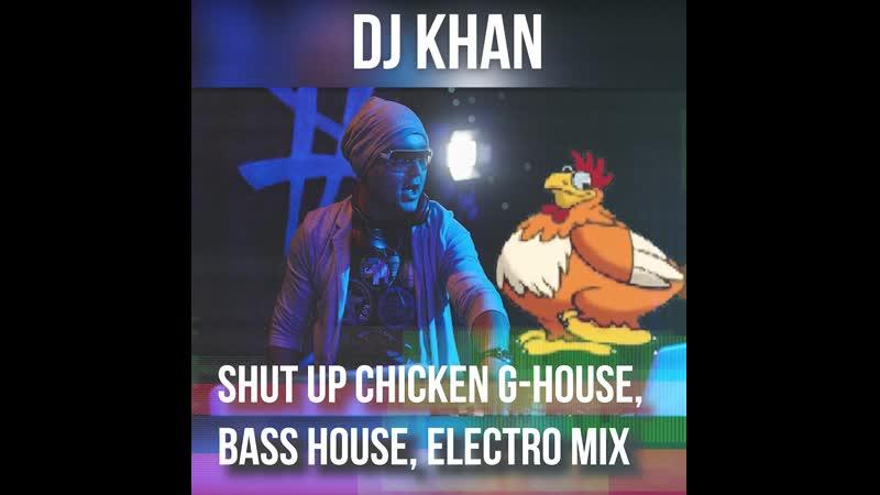 DJ Khan Shut Up Chicken G HOUSE Bass House Electro MIX