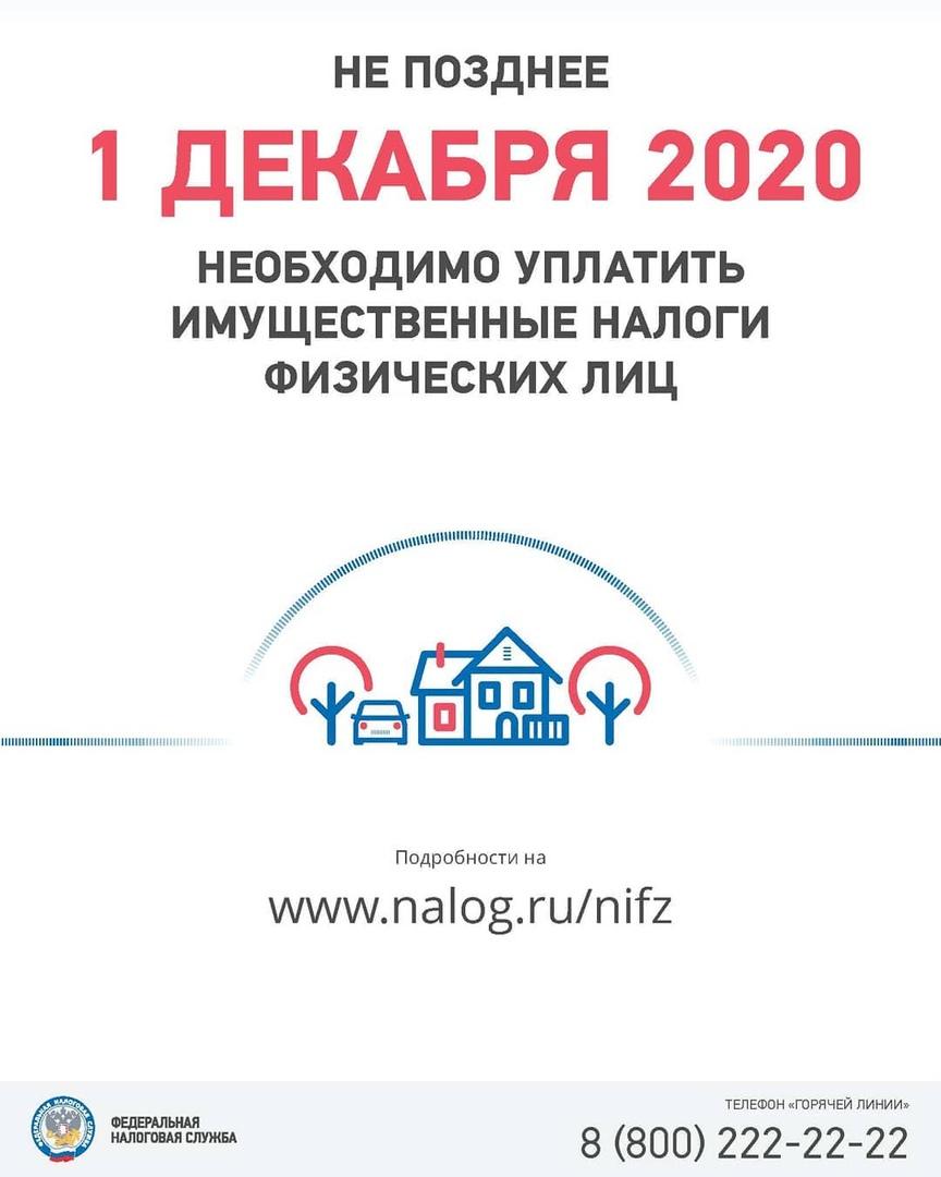 Петровчане начали получать налоговые уведомления за 2019 год. Оплатить их необходимо в срок до первого декабря текущего года.