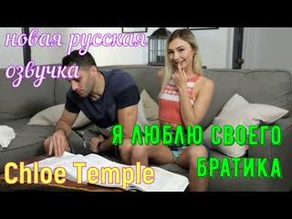 Chloe Temple - Я люблю своего братика (русские субтитры, tits, brazzers, sex, porno, инцест, мамка, озвучка перевод на русском)