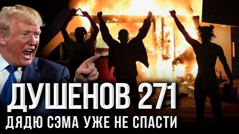 Душенов 271 Когда бунт хуже русских бомб