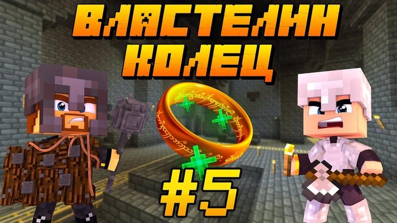 ГРОБНИЦА КОРОЛЯ ГНОМОВ ДАЛЬШЕ ТОЛЬКО ДЕМОН Minecraft Властелин Колец 5 7 Сезон