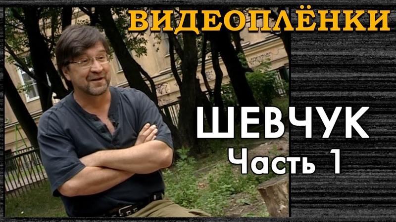 Шевчук для фильма Русский рок Уфа начало ДДТ переезд в Питер ленинградский рок клуб смотреть онлайн без регистрации