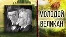 Братья Гримм - МОЛОДОЙ ВЕЛИКАН / OST Gothic II
