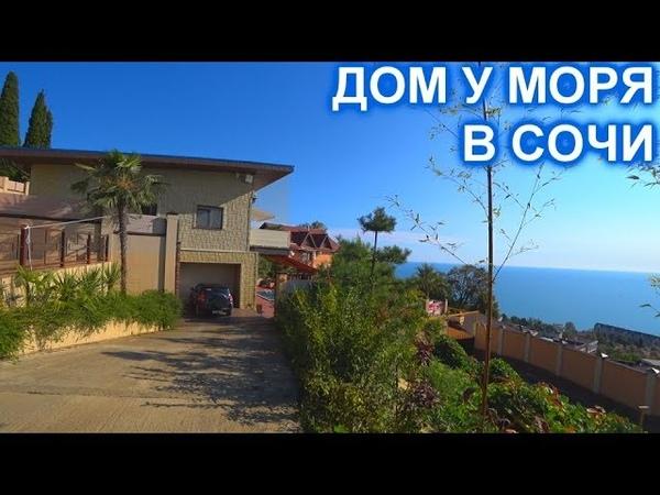 Удивительный дом в г Сочи в элитном районе Хосты