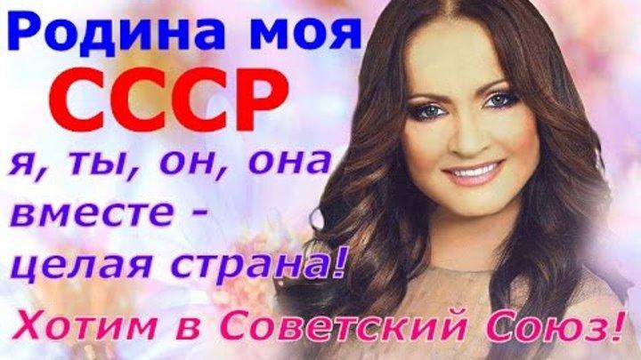 Родина моя СССР ☭ Я ты он она вместе целая страна вместе дружная семья ☆ Хотим в Советский Союз