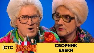 Сборник Бабки   Уральские пельмени