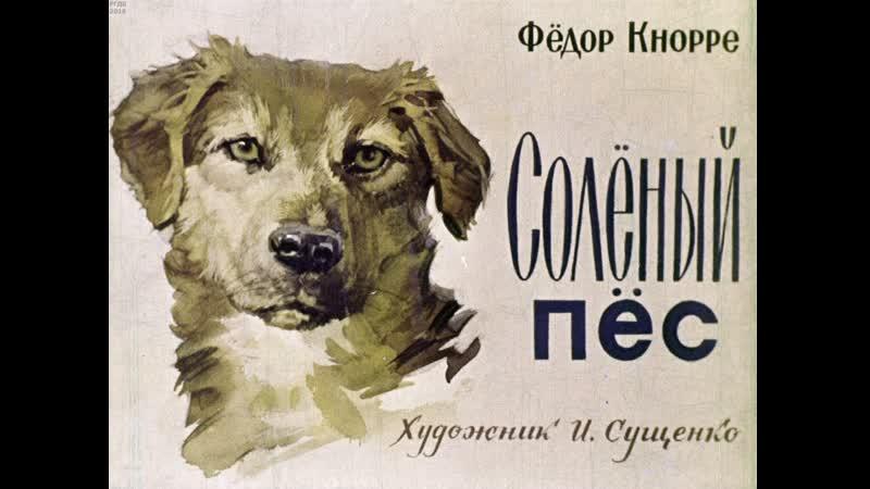 Фёдор Кнорре Солёный пёс Диафильм