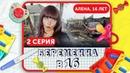 БЕРЕМЕННА в 16 2 СЕРИЯ Алёна и Ихорь