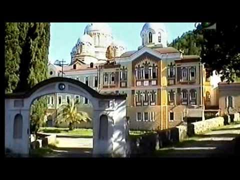 Православные святыни Ново Афонский монастырь Фильм Ларисы Курдюковой Студия Днесь 2004 г