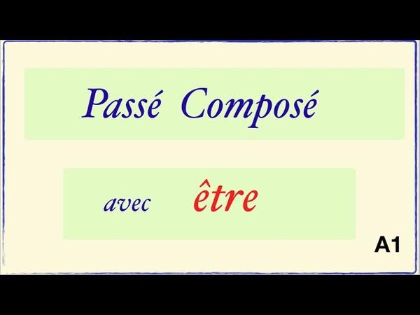 Урок французского языка Le Passé Composé avec être