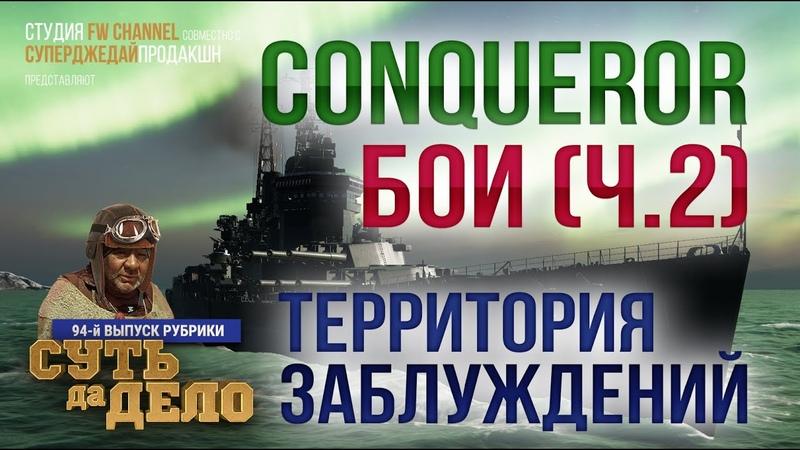 CONQUEROR ⚓ БРОНЕБОЙНЫЙ РАЗРЫВ ШАБЛОНОВ Бои часть 2 я обзора World of Warships