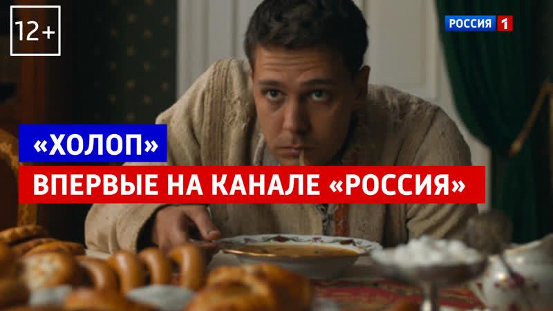 Самый кассовый российский фильм Холоп Россия 1