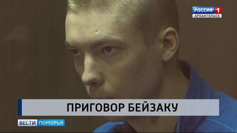 23 года за решёткой проведёт Александр Бейзак за убийство двух архангельских таксистов