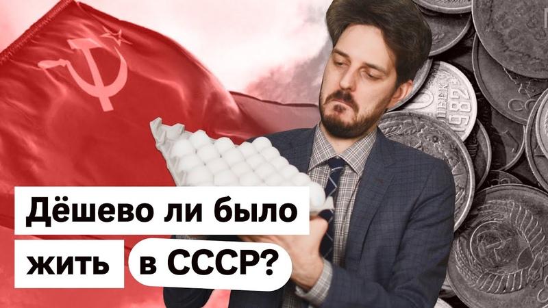 Мифы об СССР было ли там дёшево