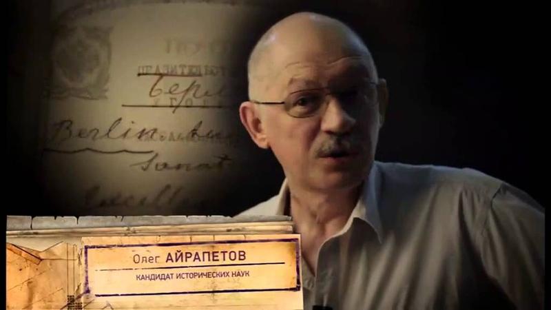 Документальный фильм Министр на доверии Дело Сухомлинова