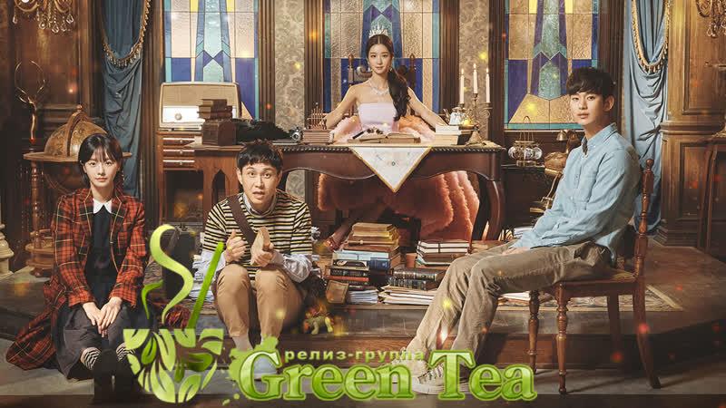GREEN TEA Это нормально быть ненормальным 04